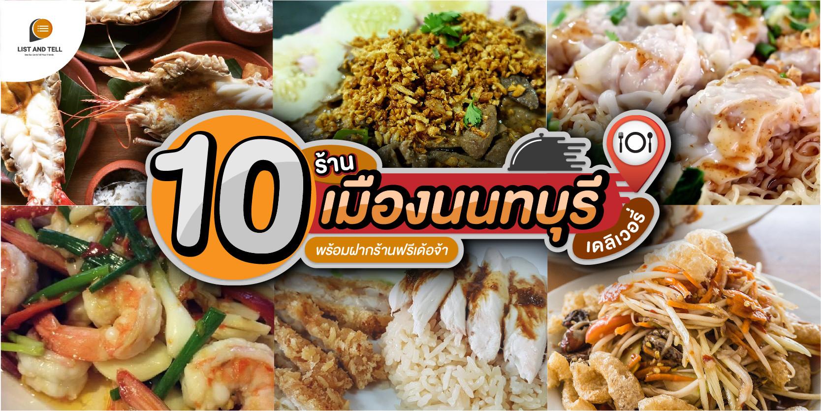 10 ร้านย่านนนทบุรี พร้อมส่งถึงบ้าน อัปเดตปี 2020