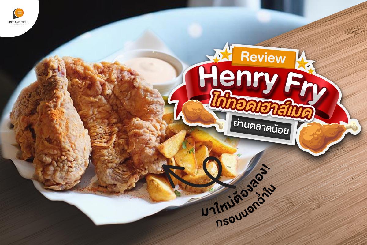 HenryFry ไก่ทอดเฮาส์เมดย่านตลาดน้อย กรอบนอกฉ่ำใน มาใหม่ต้องลอง!