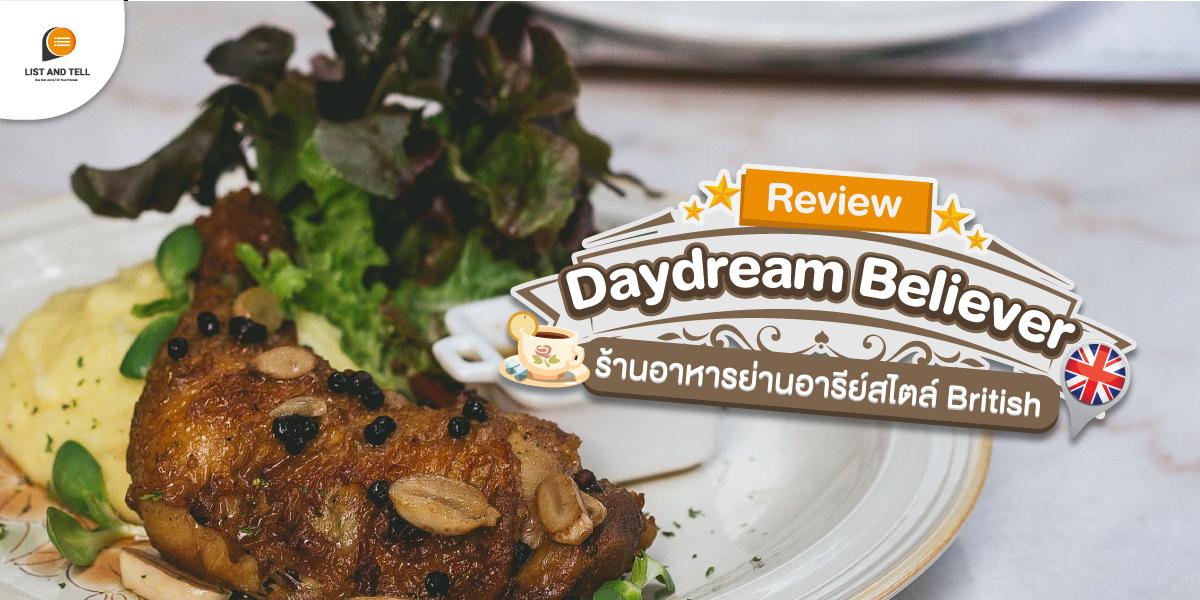 ชวนพิศ Daydream Believer ร้านอาหารย่านอารีย์สไตล์ British