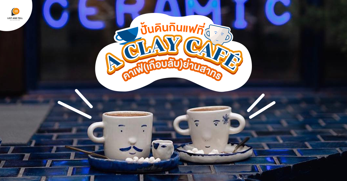 ปั้นดิน กินกาแฟที่ A Clay Café คาเฟ่(เกือบ)ลับย่านสาทร โดนใจสาย IG ปี 2020
