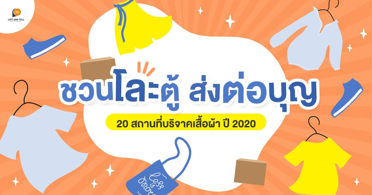 ชวนโละตู้ ส่งต่อบุญ 20 สถานที่บริจาคเสื้อผ้า อัปเดตปี 2020