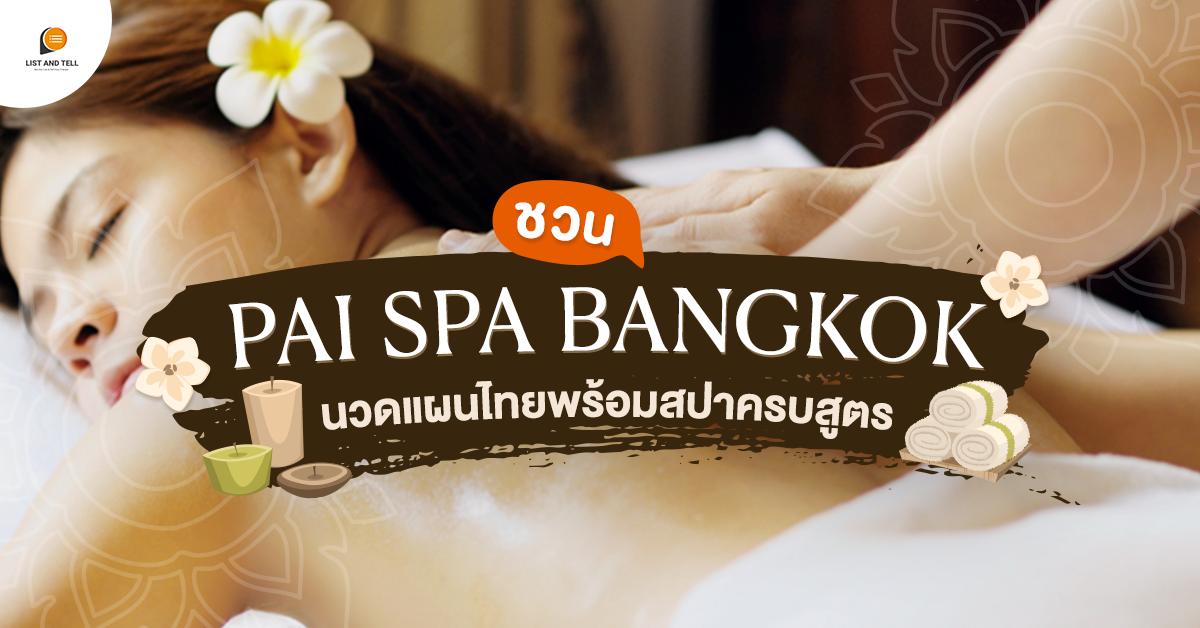 ชวนผ่อนคลายกลิ่นอายไทย Pai Spa Bangkok นวดดี คลายเส้นสบาย