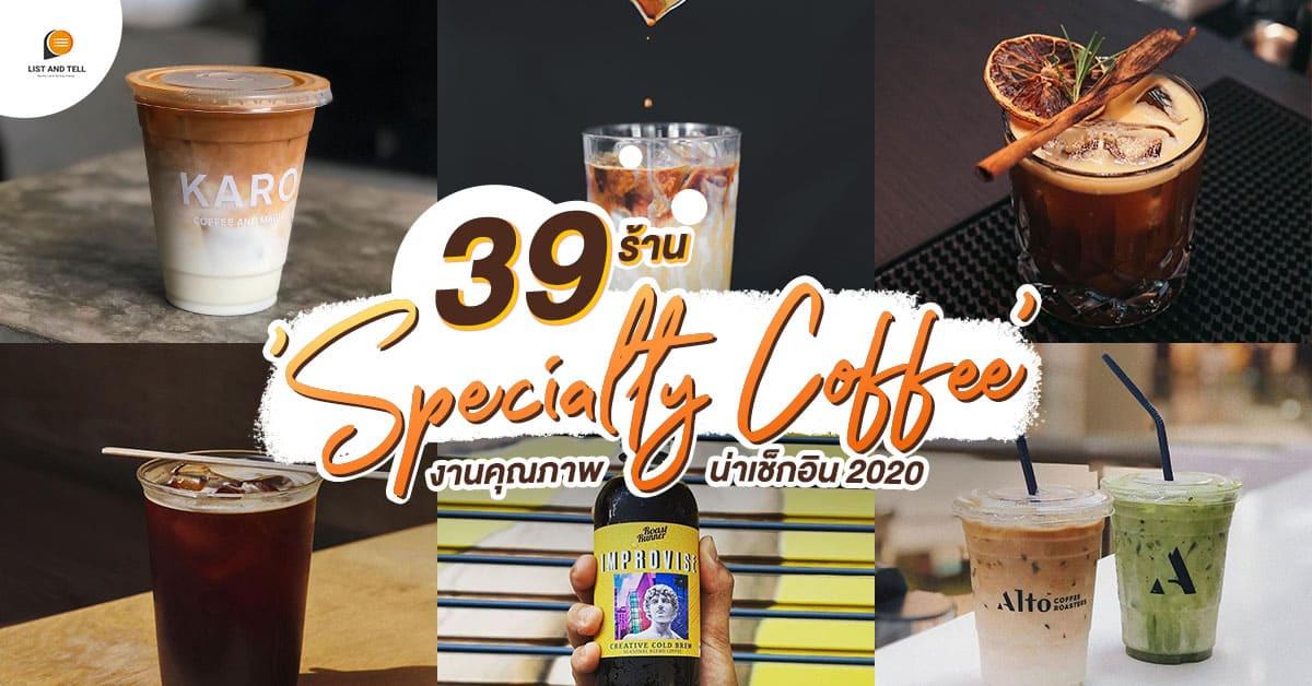 มหากาพย์ 39 Specialty Coffee ดื่มด่ำความฟินกับกาแฟดีที่คุณคู่ควร ปี 2020