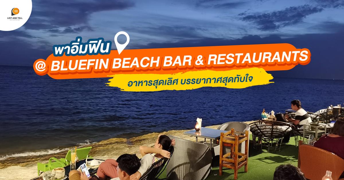 พาเช็กอินริมเลบางแสนกับ Bluefin Beach Bar & Restaurants