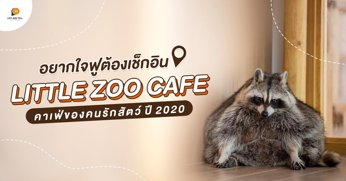 พาเช็กอินที่ Little Zoo Cafe สวรรค์ของคนรักสัตว์ ปี 2020
