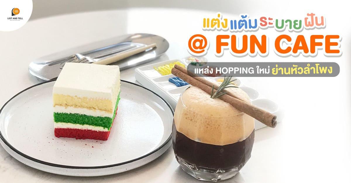 เปิดจินตนาการสู่ห้วงนิทราที่ FUN Cafe คาเฟ่เปิดใหม่น่าเช็กอิน