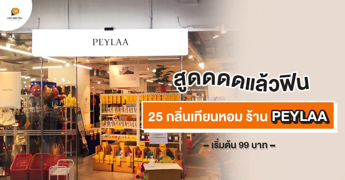เปิดคลัง 25 เทียนหอมราคามินิมอลร้าน PEYLAA น่าซื้อติดบ้าน