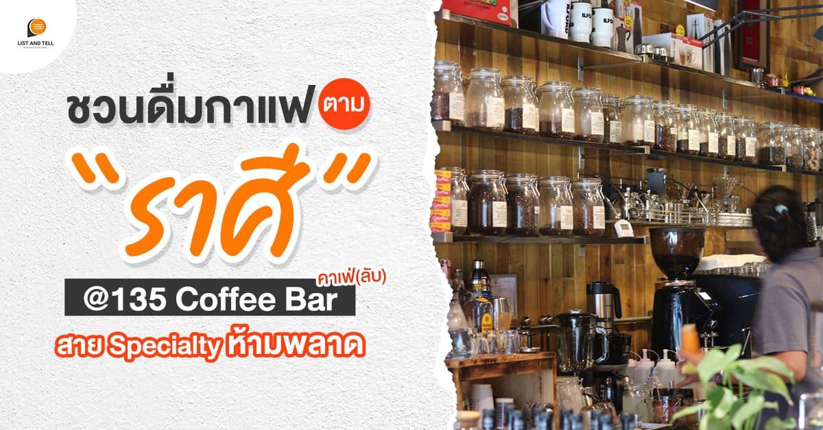 พาดื่มกาแฟตามดวง พร้อมปักหมุด 135 Coffee Bar สาย Specialty ห้ามพลาด