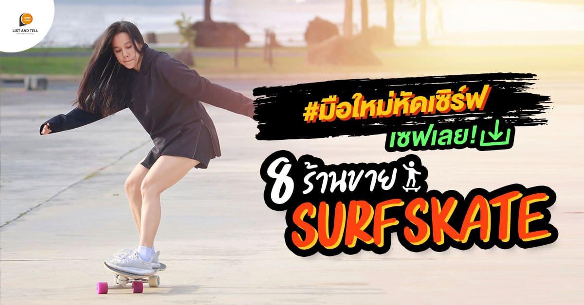 Surfskate คืออะไร? พร้อมแชร์โลร้านขายเซิร์ฟสเก็ตในกรุงปี 2021