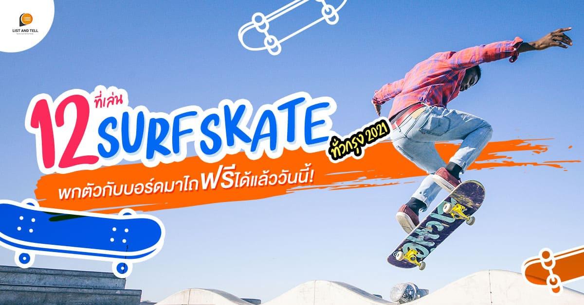 เล่น Surfskate ที่ไหนดี? ปักหมุดเลย 12 ที่เล่นเซิร์ฟสเก็ตฟรีรอบกรุงปี 2021
