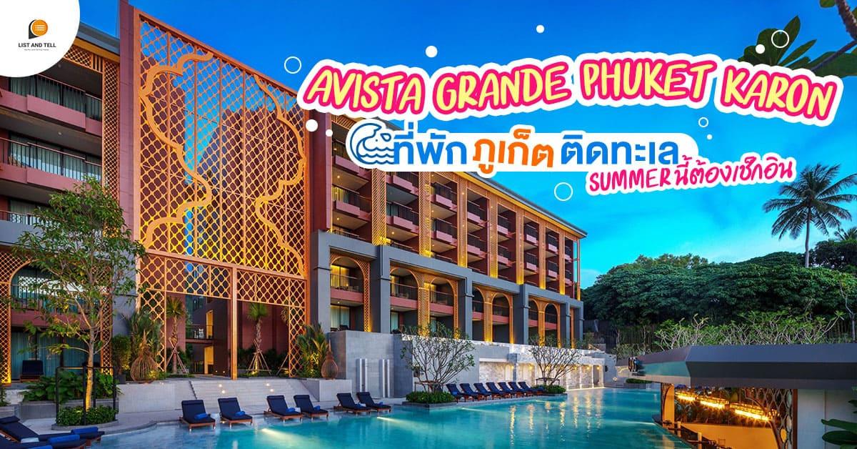 Avista Grande Phuket Karon ที่พัก ภูเก็ต 2021 ติดทะเลน่าเช็กอิน