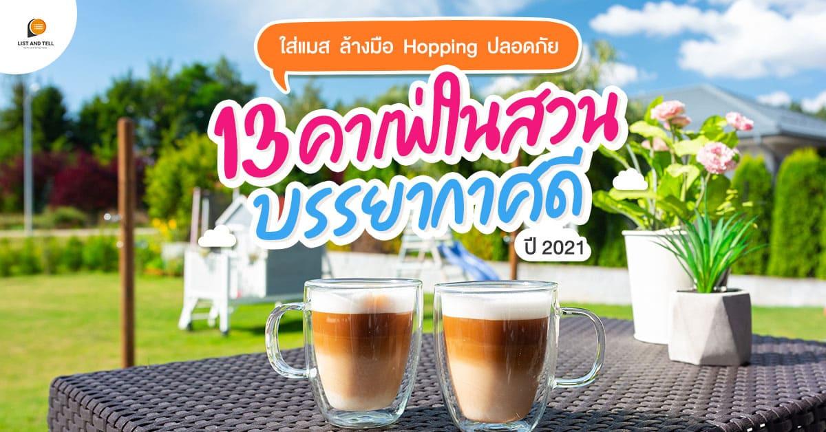 13 ร้านกาแฟในสวนสุดร่มรื่น เครื่องดื่มดีขนมอร่อยน่าเช็กอินปี 2021