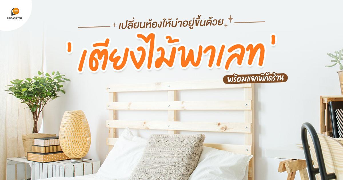 แจกพิกัดร้านรับทำเตียงไม้พาเลทส่งทั่วไทย ขัดเคลือบงานคุณภาพ