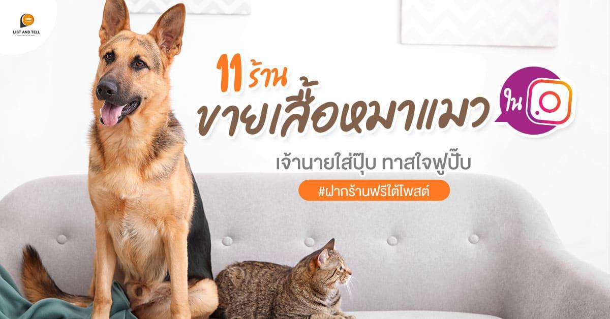 11 ร้านไอจี เสื้อหมา เสื้อแมว งานน่ารัก เจ้านายใส่แล้วทับใจ