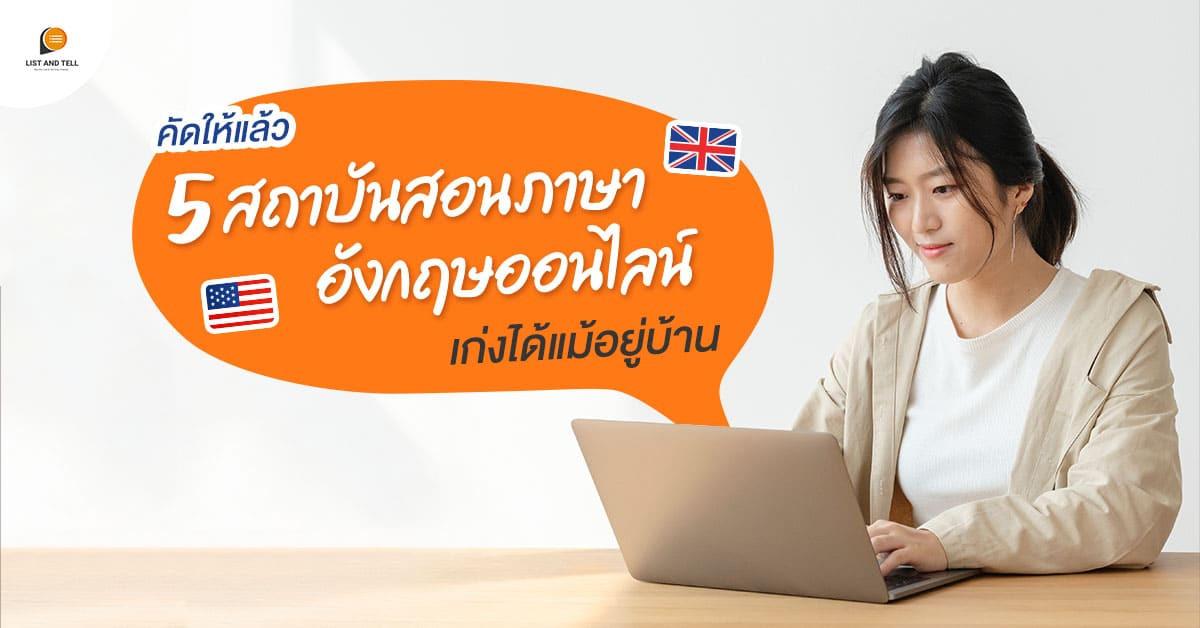 รวม 5 สถาบันเรียนภาษาอังกฤษ ออนไลน์ เรียนที่บ้านได้ปี 2021