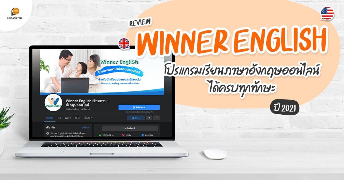 Winner English โปรแกรมเรียนภาษาอังกฤษ ออนไลน์ที่เหมาะกับเด็กไทยปี 2021