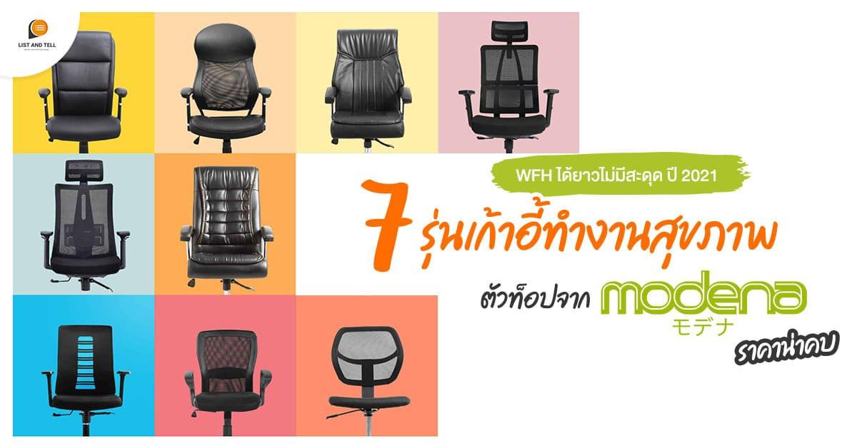เปิดลิสต์ 7 เก้าอี้ทำงานสายสุขภาพจาก Modena นั่งสบายไร้ปวดหลังปี 2021
