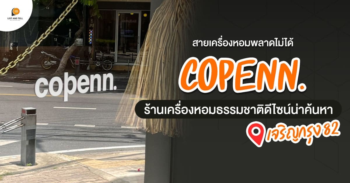 Copenn. ร้านเครื่องหอมโฮมเมดแบรนด์คนไทยที่อาจทำให้คุณหลงใหลไม่รู้ตัว