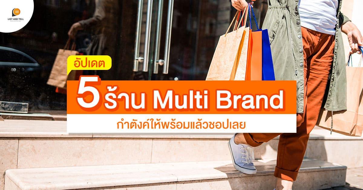 ชี้พิกัดร้าน Multi Brand ต้องชอป เอาใจสายแฟชัน