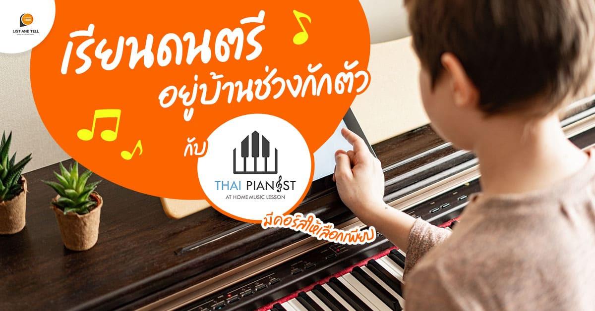 เรียนดนตรีอยู่บ้านช่วงกักตัวกับ Thai Pianist มีคอร์สให้เลือกเพียบ