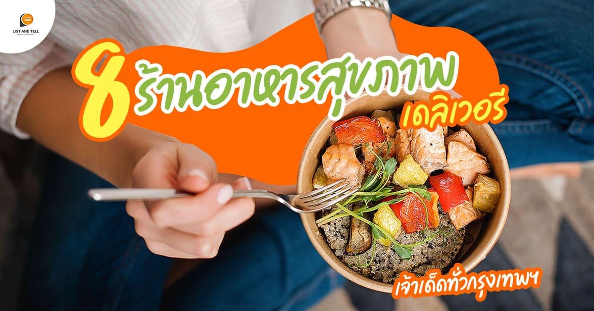 8 ร้านอาหารสุขภาพเดลิเวอรีเจ้าเด็ดทั่วกรุงเทพฯ