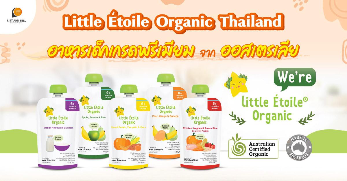 Little Étoile Organic Thailand อาหารเด็กจากออสเตรเลีย